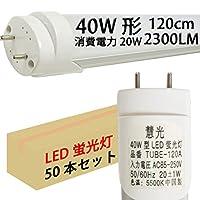 LED蛍光灯 直管 40W形 120cm 2300LM led 蛍光管グロー式器具工事不要 昼白色[120A-50set]