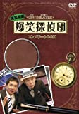 オンシアター爆笑探偵団BOX [DVD]
