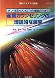 産業カウンセリングの理論的な展開 (新しい産業カウンセリングの展開シリーズ (1))