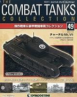 コンバットタンクコレクション 49号 (チャーチルMk.VII(フランス1944年)) [分冊百科] (戦車付) (コンバット・タンク・コレクション)