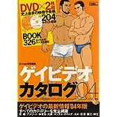 ゲイビデオカタログ 04 (YUムック)