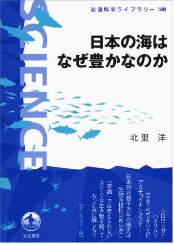 日本の海はなぜ豊かなのか (岩波科学ライブラリー)の詳細を見る