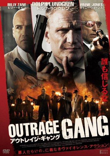 アウトレイジ・ギャング [DVD]の詳細を見る