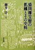 盛岡藩宝暦の飢饉とその史料