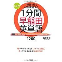 CD付 1分間早稲田英単語1200