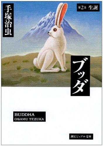 ブッダ (第2巻) (潮ビジュアル文庫)の詳細を見る