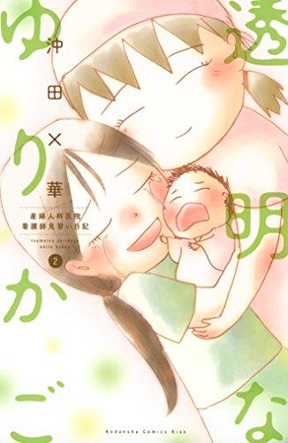 透明なゆりかご~産婦人科医院看護師見習い日記~(2) (Kissコミックス)の詳細を見る