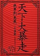 天下大暴走 我等如馬鹿~千秋楽 (於)日比谷野外大音楽堂 [DVD](在庫あり。)