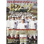 『2017 センバツ』-第89回 選抜高校野球大会完全ガイド (週刊ベースボール 別冊 春季号)