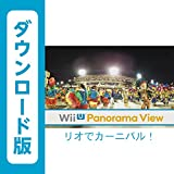 Wii U Panorama View リオでカーニバル! [オンラインコード]