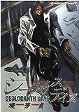 シーラカンスデイズ (ヤングキングコミックス)
