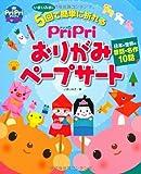 PriPriおりがみペープサート 日本と世界の昔話・名作10: いまいみさの5回で簡単に折れる (PriPriブックス)