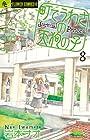 町でうわさの天狗の子 第8巻