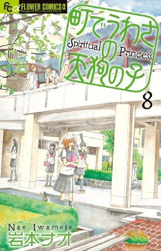 町でうわさの天狗の子 8 (フラワーコミックスアルファ)の詳細を見る
