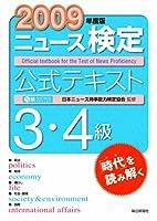 2009年度 ニュース検定公式テキスト3・4級