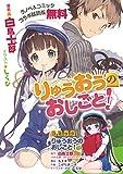『りゅうおうのおしごと!』ラノベ&コミック コラボ試読版 (GA文庫)