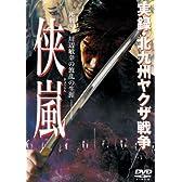実録・北九州ヤクザ戦争 侠嵐 [DVD]