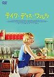 テイク・ディス・ワルツ[DVD]