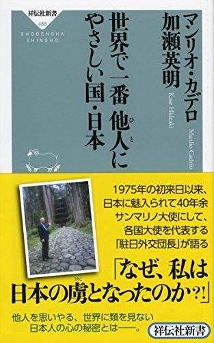 世界で一番他人(ひと)にやさしい国・日本 (祥伝社新書)の詳細を見る