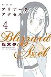 新装版 ブリザードアクセル(4) (講談社コミックス)