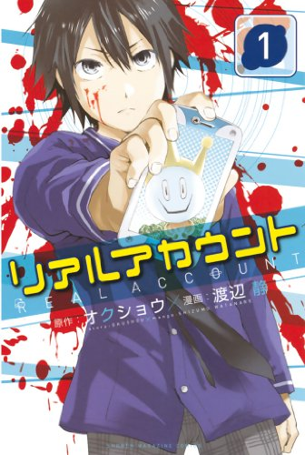 リアルアカウント(1) (週刊少年マガジンコミックス)の詳細を見る