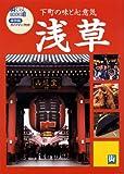 街ぐらしBOOKS〈3〉浅草 (街ぐらしBOOKS (3))