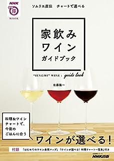 NHKまる得マガジンMOOK ソムリエ直伝 チャートで選べる 家飲みワインガイドブック (生活実用シリーズ)
