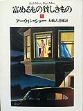 富めるもの貧しきもの〈下〉 (ハヤカワ文庫NV)