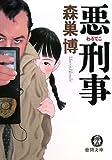 悪刑事(わるでこ) (徳間文庫)
