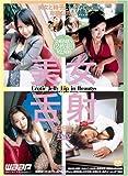 美女舌射 [DVD]