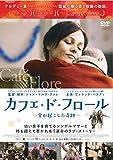 カフェ・ド・フロール ─愛が起こした奇跡─[DVD]