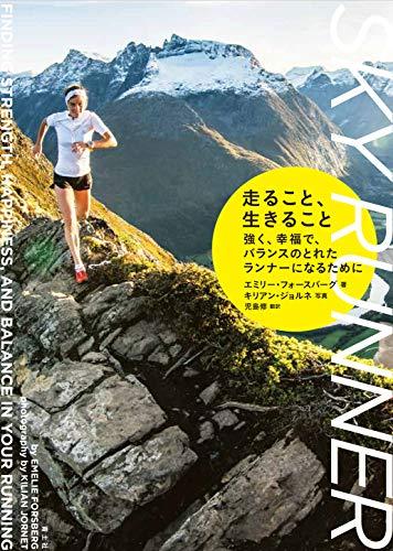 走ること、生きること —強く、幸福で、バランスのとれたランナーになるために—
