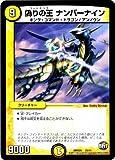 デュエルマスターズ/DMX-25/25/偽りの王 ナンバーナイン