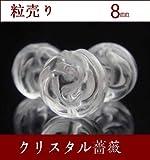 【ハヤシ ザッカ】 HAYASHI ZAKKA 天然石 パワーストーン ハンドメイド素材●セット売り 8ミリクリスタル薔薇4粒セット