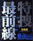 特捜最前線―写真集 (テレビ朝日ゴールデンアルバム)