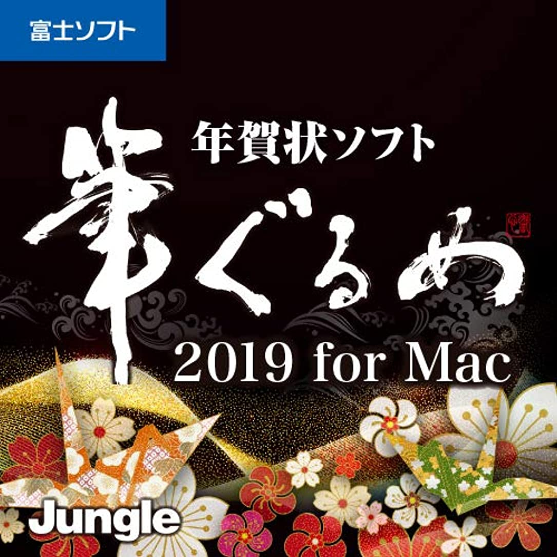 ディーラー不屈丘筆ぐるめ 2019 for Mac ダウンロード版