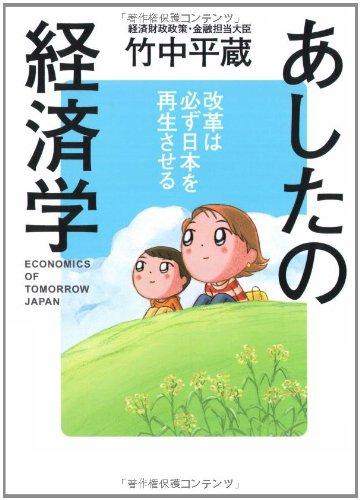 あしたの経済学―改革は必ず日本を再生させる (幻冬舎実用書―芽がでるシリーズ)の詳細を見る