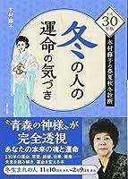 平成30年版 木村藤子の春夏秋冬診断 冬の人の運命の気づき