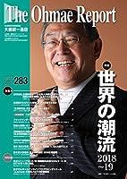 大前 研一 (著)新品: ¥ 701