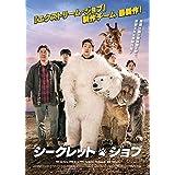 シークレット・ジョブ [DVD]