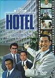 HOTEL セカンドシーズン DVD-BOX 画像