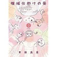 機械仕掛けの愛(3) (ビッグコミックス)