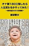 オナ禁180日間したら人生変わるかやってみた!? : 〜劇的進化の50日間編〜