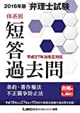 2016年版弁理士試験 体系別短答過去問 条約・著作権法・不正競争防止法