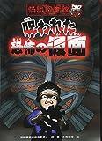怪談図書館〈1〉呪われた恐怖の仮面 (怪談図書館 1)