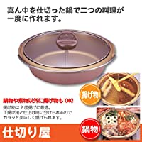日本製 ガス火専用 仕切り鍋 仕切り屋