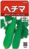 サカタのタネ 実咲野菜0975 ヘチマ