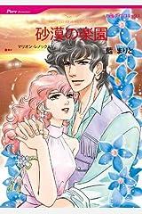 砂漠の楽園 (ハーレクインコミックス) Kindle版