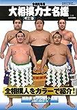 令和元年度 大相撲力士名鑑【改訂版】 (相撲 2019年9月号増刊)