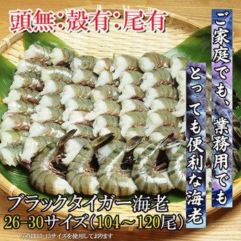 ブラックタイガーえび 26/30サイズ 1.8kg 【冷凍】/(3箱)